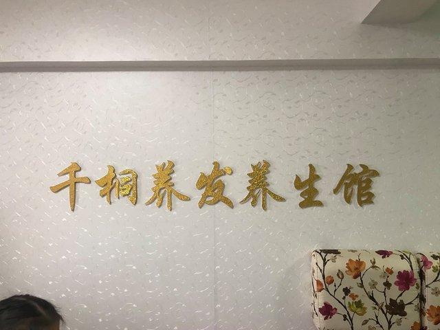千桐养发养生馆