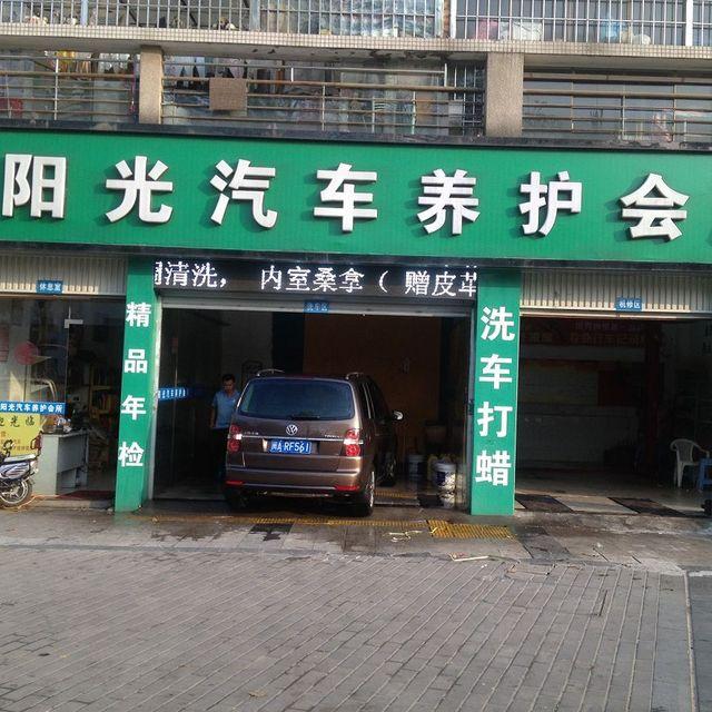阳光汽车养护会所(金山大道店)