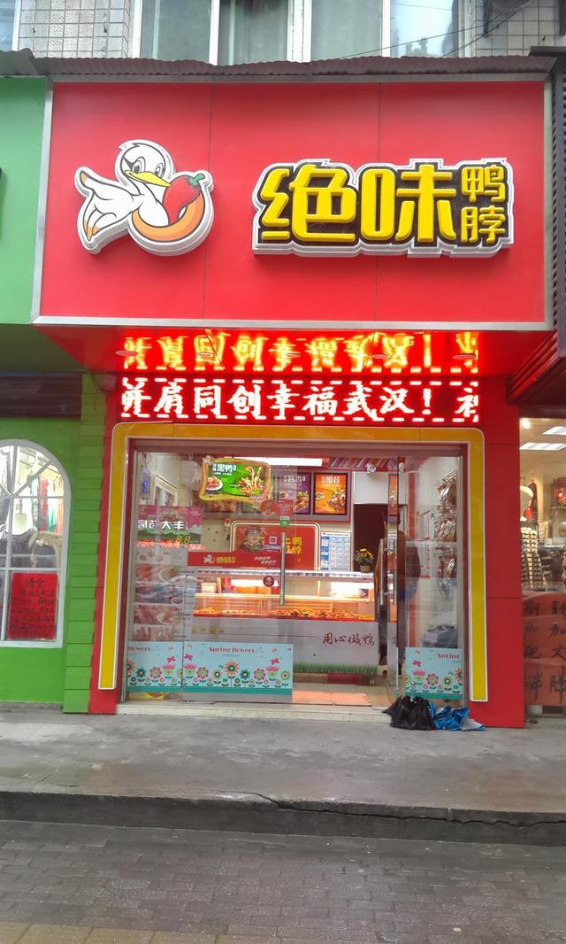 绝味鸭脖(二七路店)