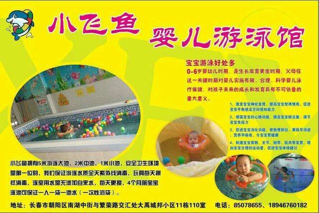 小飞鱼婴儿游泳馆