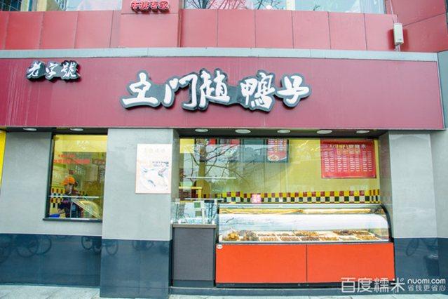 土门赵鸭子(玉泉店)