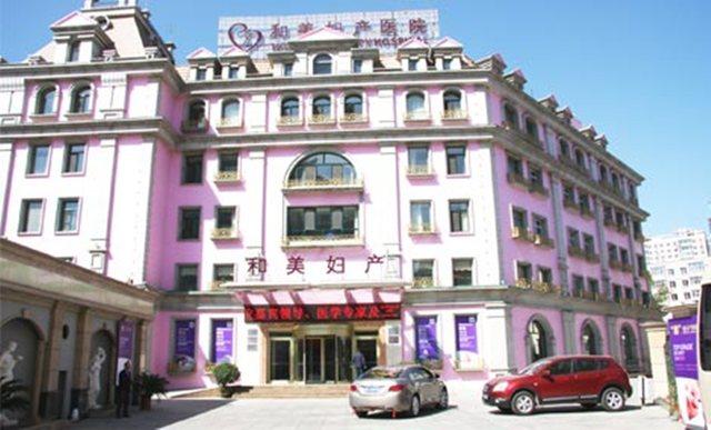 黑龙江和美妇产医院