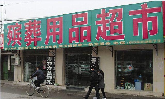 殡葬用品超市