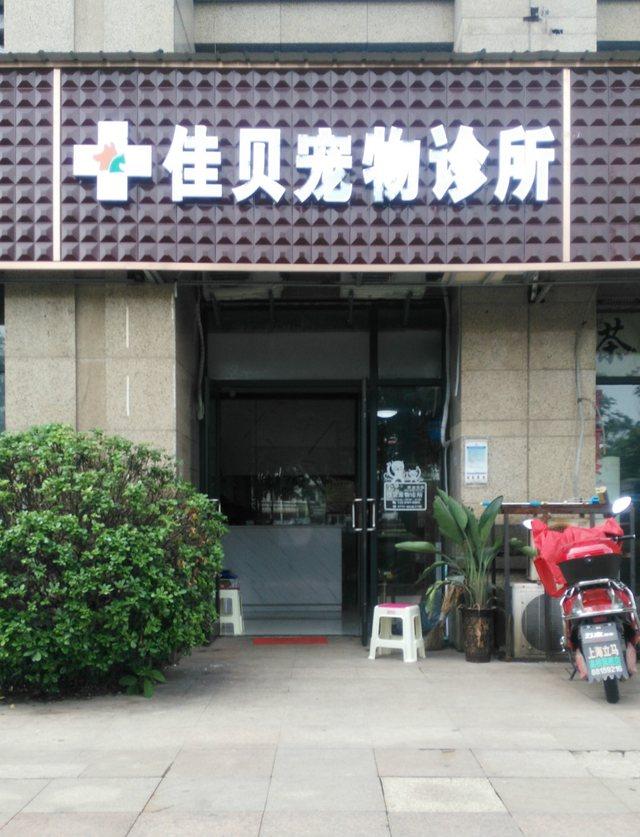 佳贝宠物诊所