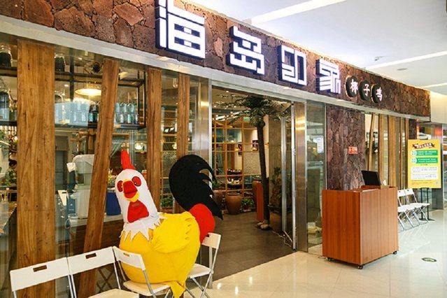 海岛印象椰子鸡(财富购物中心店)