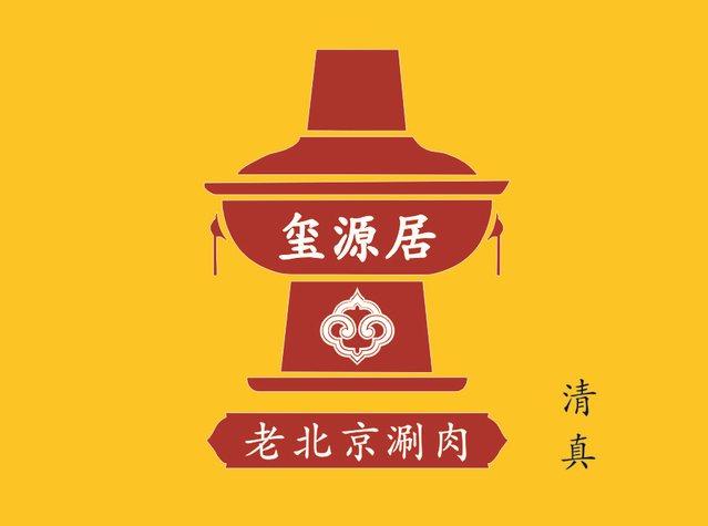 玺源居老北京涮肉(前门大栅栏店)