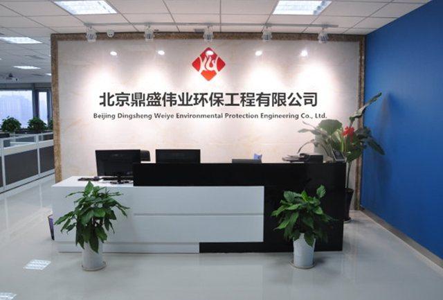 北京鼎盛伟业环保工程有限公司