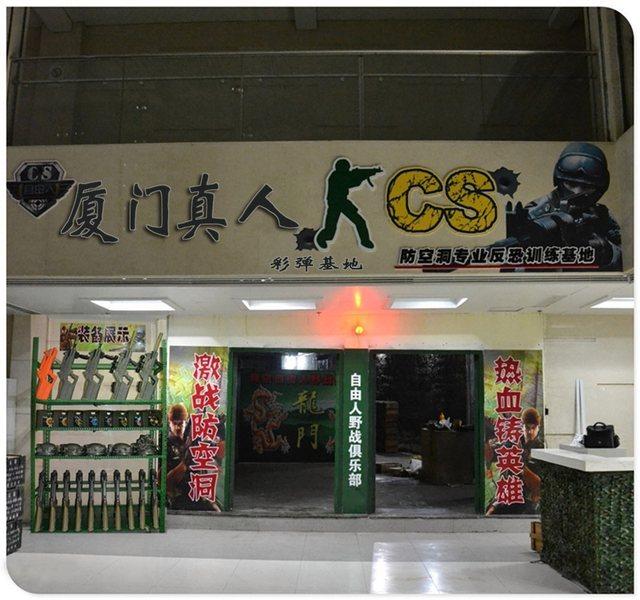 真人CS彩弹基地(五缘湾店)