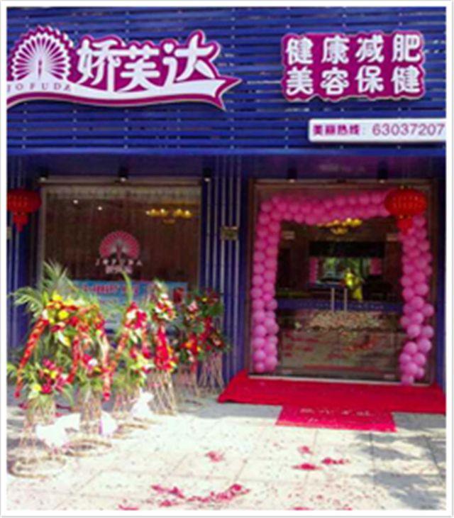 娇芙达(宁波1店)
