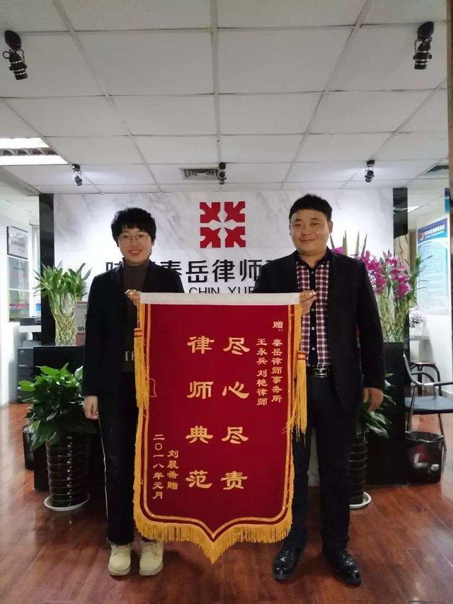 秦岳律师事务所