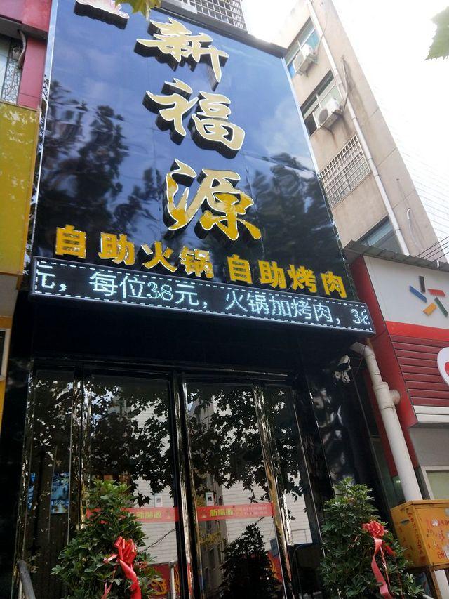 新福源自助火锅烤肉