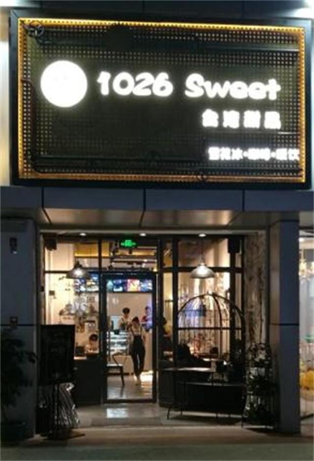 1026 Sweet台湾甜品(湾悦城店)