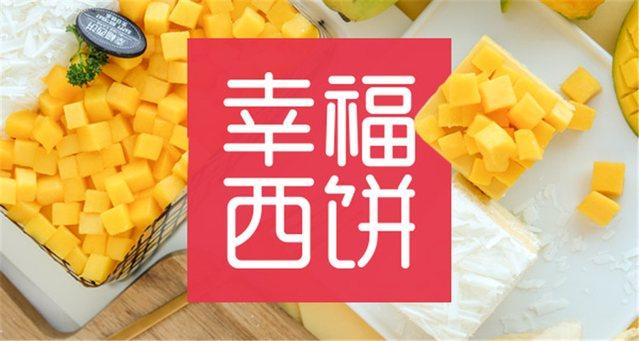 幸福西饼蛋糕(广州店)