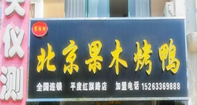 北京果木烤鸭(红旗路店)