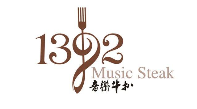 1392音乐牛扒(横岗店)