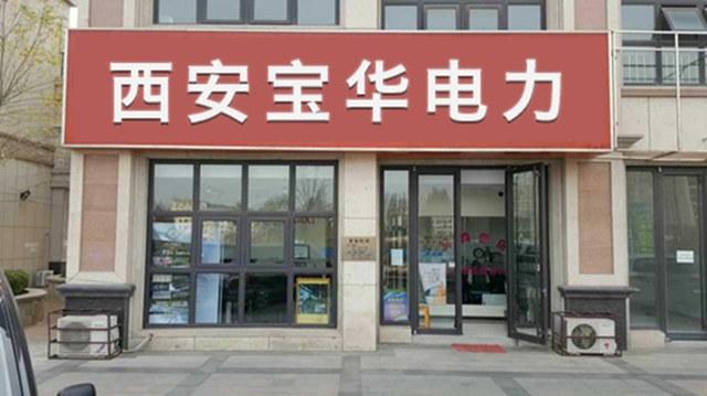 西安宝华电力安全技术设备有限公司