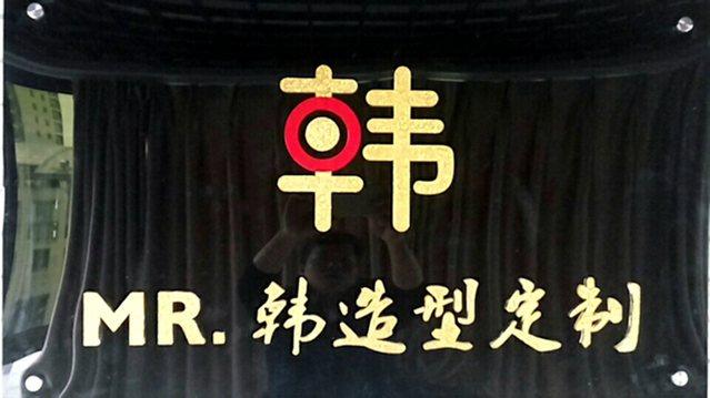 MR.韩造型定制