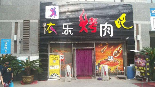 依乐烤肉吧(金州福佳店)