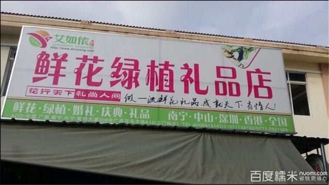 艾如侬鲜花绿植礼品店