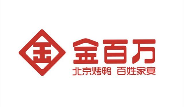 金百万烤鸭店(马驹桥店)