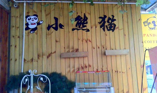小熊猫围棋培训学校