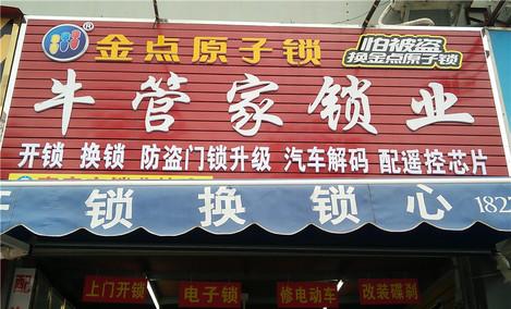 牛管家锁业(江南店)