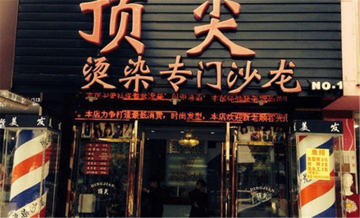 顶尖发型(枫桥店)