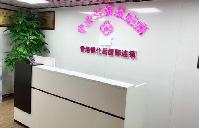 博仕后妊娠纹护理(深圳店)