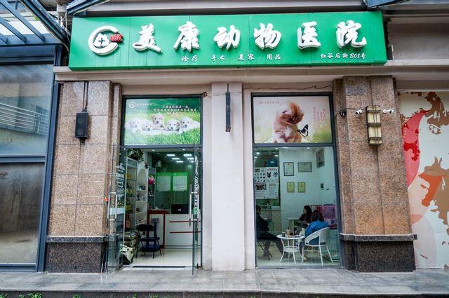美康动物医院(世纪中央城店)