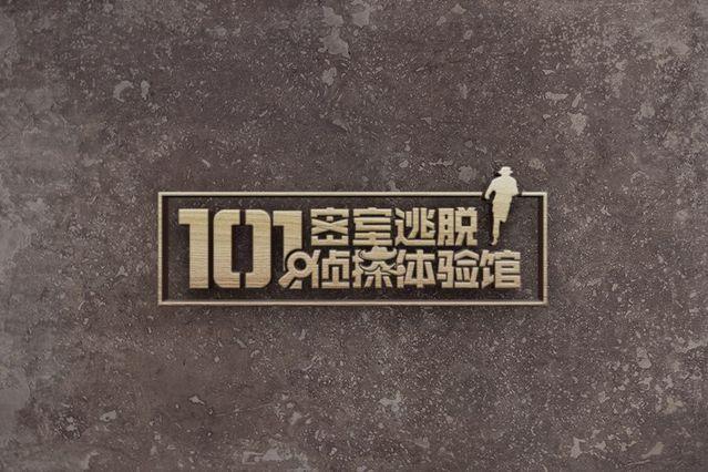 101密室逃脱侦探体验馆