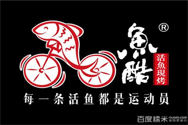 鱼酷活鱼现烤(华府店)