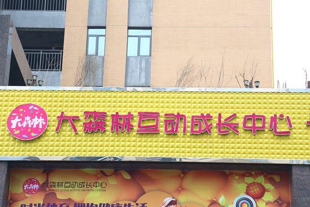 大森林互动成长中心(浏阳河街道店)