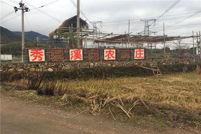 天台白鹤秀溪农庄