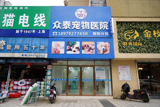众泰宠物医院