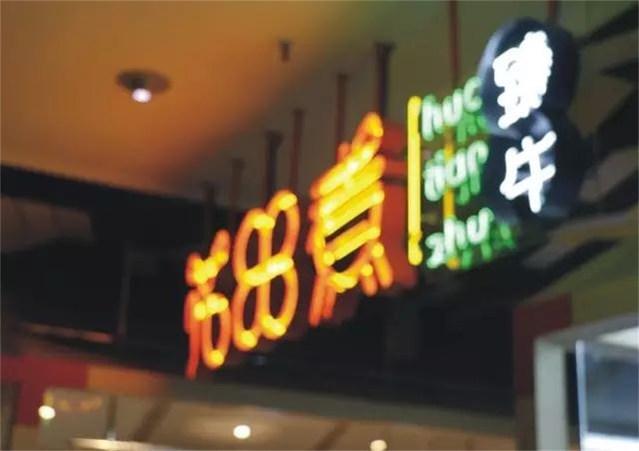 花田煮(高新区天一城市广场店)