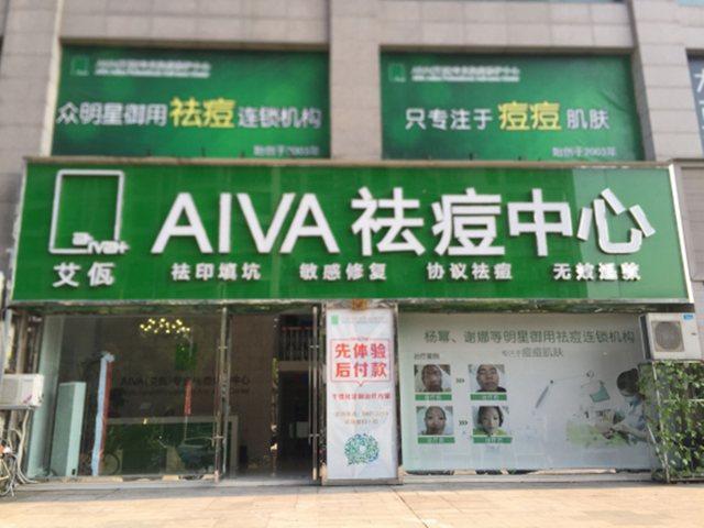 AIVA艾佤专业祛痘中心