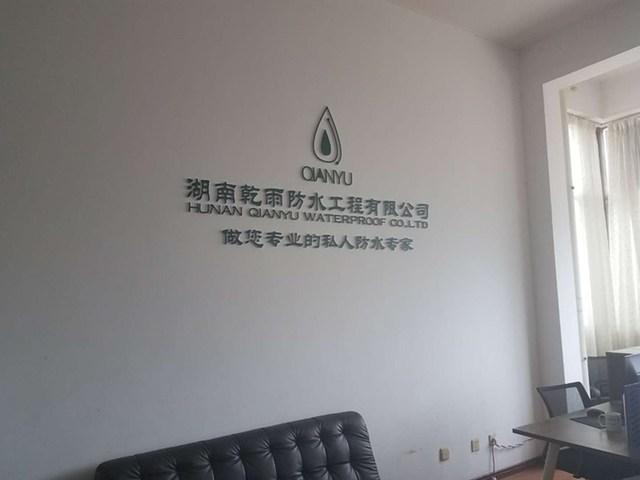 湖南乾雨防水工程有限公司