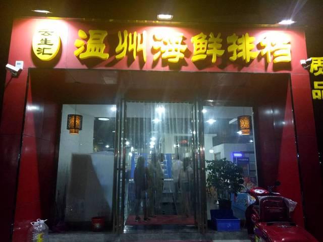 温州海鲜排档