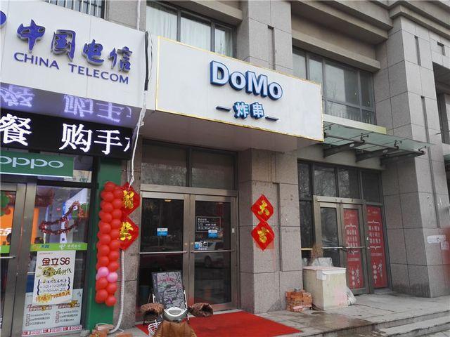 domo炸串(郑州路店)