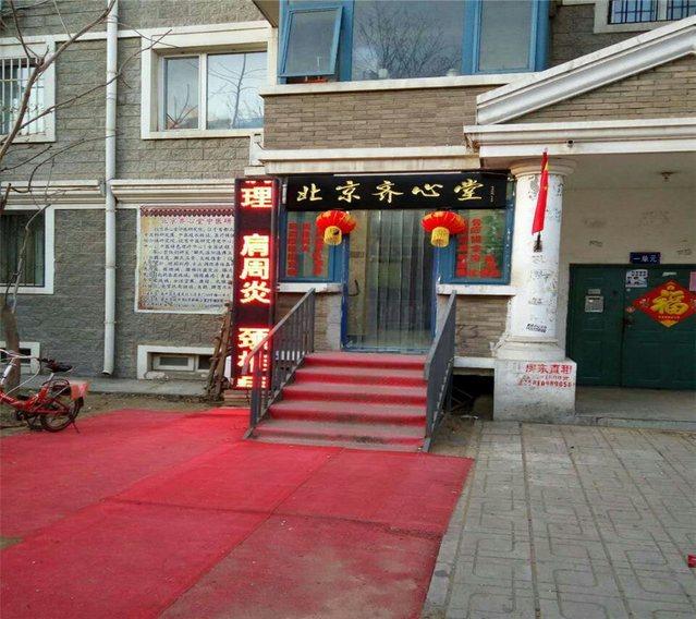 齐心堂中医理疗中心(昌平店)