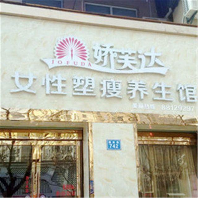 娇芙达(宁海3店)