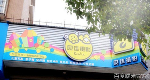贝佳艺术馆(金银潭店)