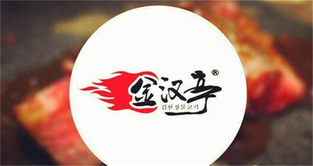 金汉亭海鲜自助烤肉(平度店)
