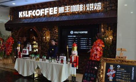国王咖啡(恒星世界店)