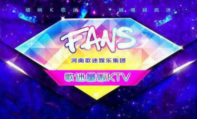 歌迷量贩派对KTV(淮河店)