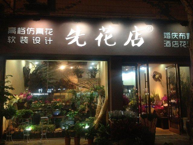 深圳市聚影主题影院