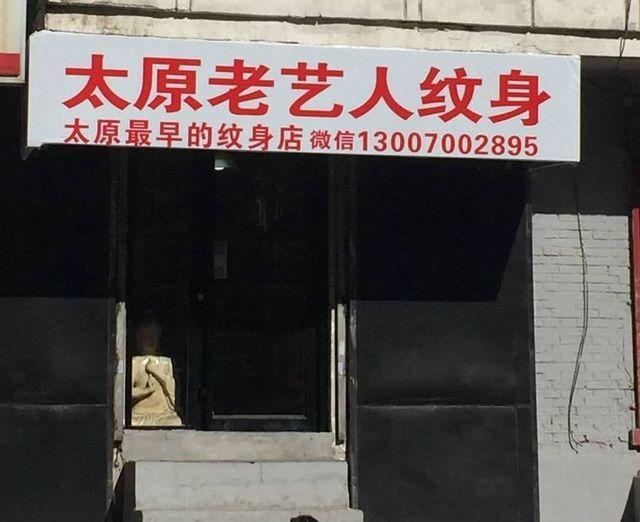 太原老艺人纹身