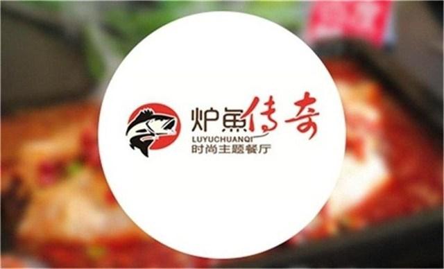 炉鱼传奇(胜利桥东店)