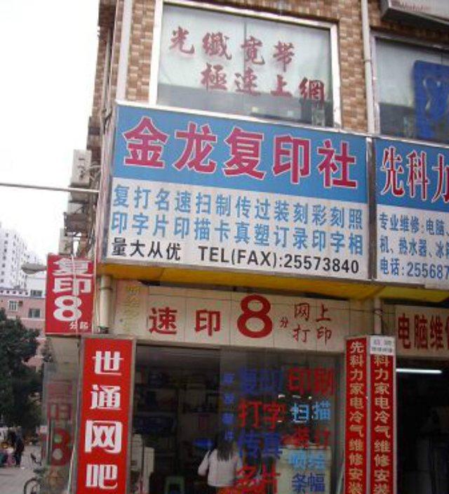 金龙复印社(后沙峪镇店)