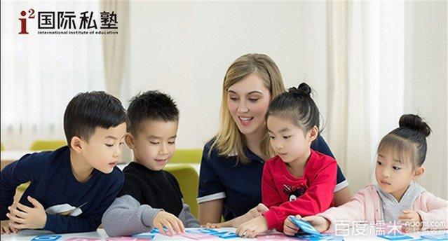 i2国际私塾(珠江帝景校区店)